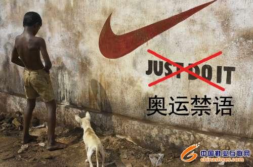 耐克广告语是奥运禁语