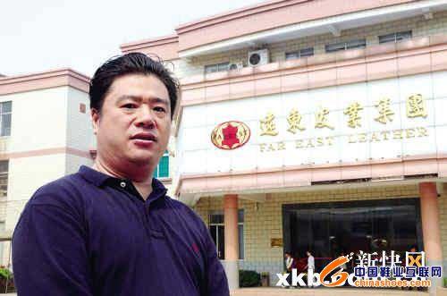 远东皮业集团创始人王敏
