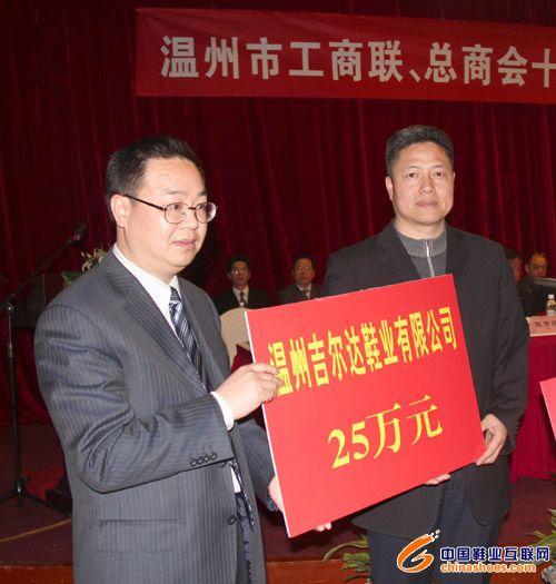 许强/吉尔达宣传部经理许强(右) 代表公司向工商联分会捐助善款