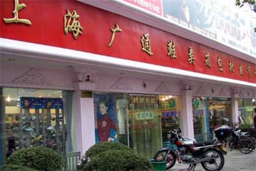 上海广通名鞋城 批发市场